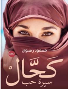 رواية كحال - محمود رضوان