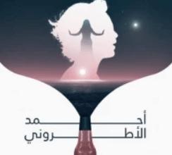 كتاب عبث - أحمد الأطرونى