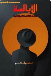 كتاب الأبالسة - مريم إبراهيم سعيد