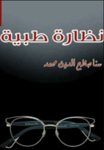 كتاب نظارة طبية - سناء صلاح الدين محمد