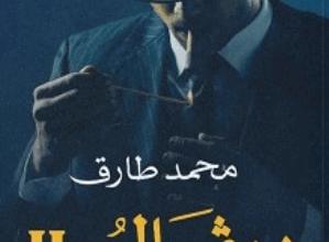 رواية ديفالو 2 - محمد طارق