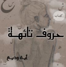 كتاب حروف تائهة - أيه وديع عبدلا