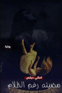 رواية مضيئه رغم الظلام - أماني حبلص