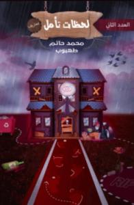كتاب لحظات تأمل- العدد الثاني - محمد حاتم