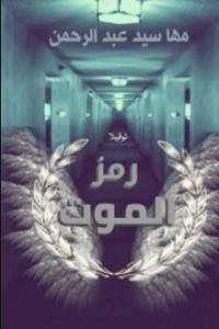 رواية رمز الموت - مها سيد عبد الرحمن