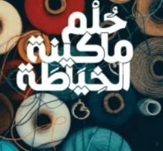 رواية حلم ماكينة الخياطة - بيانكا بيتسورنو