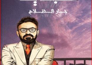 رواية خبايا جار الظلام – أحمد يونس