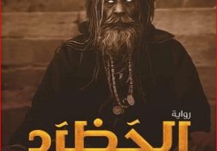 رواية الحظرد – محمود صلاح