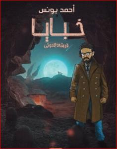 رواية خبايا فرشة الموتى - أحمد يونس