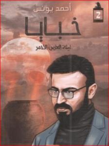 رواية خبايا ليلة العُرس الأحمر - أحمد يونس