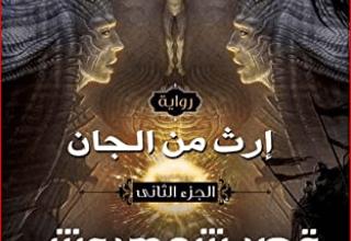 رواية قصر شمهروش – مصطفى أشرف