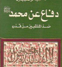 كتاب دفاع عن محمد صلى الله عليه وسلم ضد المنتقصين من قدره - عبد الرحمن بدوي