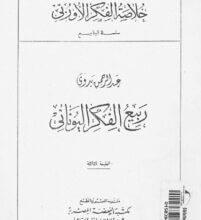 كتاب ربيع الفكر اليوناني - عبد الرحمن بدوي