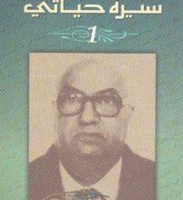 كتاب سيرة حياتي - عبد الرحمن بدوي
