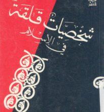 كتاب شخصيات قلقة في الإسلام - عبد الرحمن بدوي