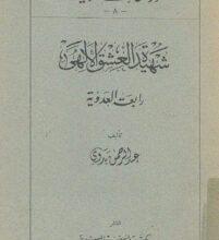 كتاب شهيدة العشق الإلهي رابعة العدوية - عبد الرحمن بدوي