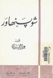 كتاب شوبنهاور - عبد الرحمن بدوي