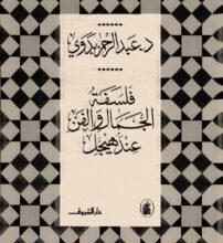 كتاب فلسفة الجمال والفن عند هيجل - عبد الرحمن بدوي
