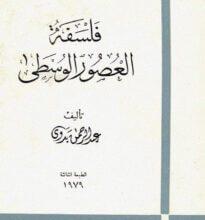 كتاب فلسفة العصور الوسطى - عبد الرحمن بدوي