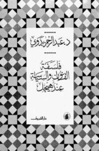 كتاب فلسفة القانون والسياسة عند هيجل - عبد الرحمن بدوي