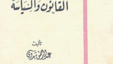 كتاب فلسفة القانون والسياسة إمانويل كنت - عبد الرحمن بدوي