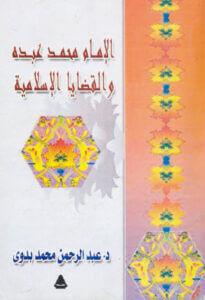 كتاب الإمام محمد عبده والقضايا الإسلامية - عبد الرحمن بدوي