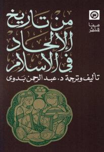 كتاب من تاريخ الإلحاد في الإسلام - عبد الرحمن بدوي
