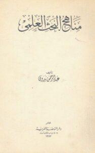 كتاب مناهج البحث العلمي - عبد الرحمن بدوي