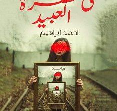 رواية في حضرة العبيد – أحمد إبراهيم