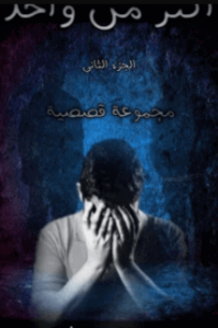 كتاب أكثر من واحد 2 - يوسف هاني