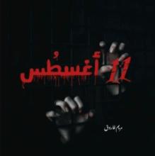رواية 11 اغسطُس - مريم فاروق