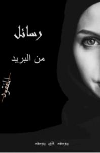كتاب رسائل من البريد المفقود - يوسف علي