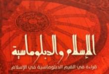 كتاب الإسلام والدبلوماسية - د/ محمد حبش