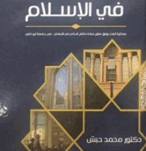 كتاب نظام الحكم في الإسلام - د/ محمد حبش