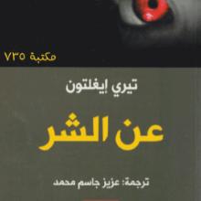 كتاب عن الشر - تيري إيغلتون