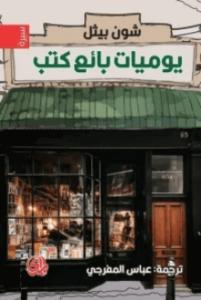يوميات بائع كتب - شون بيثل