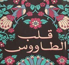 رواية قلب الطاووس – دعاء عبد الرحمن