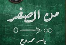 كتاب من الصفر – ياسر ممدوح