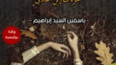 رواية جريمة تحت المطر - ياسمين السيد قنديل