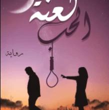 رواية لعنة الحب - باسل هيثم جودة