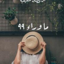 رواية ما وراء 99 - عهود أبو يوسف