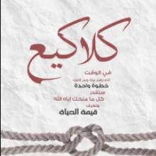 كتاب كلاكيع - هيا ابو خضرة