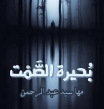 كتاب بحيرة الصمت - مها سيد عبد الرحمن