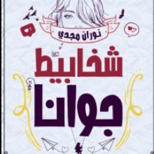 كتاب شخابيط جوانا - نوران مجدي فهمي