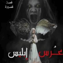 كتاب عرس إبليس - نورهان محمد محمد عبده