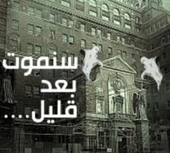 كتاب سنموت بعد قليل - محمود حاتم