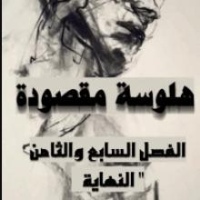 كتاب هلوسة مقصودة - محمود نوح زناتي