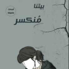 كتاب عمود بيتنا منكسر - أميرة ربيع