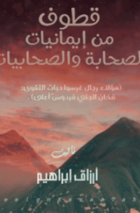 كتاب قطوف من إيمانيات الصحابة والصحابيات - أرزاق إبراهيم