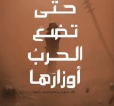 رواية حتى تضع الحرب أوزارها - بسملة محمد حامد